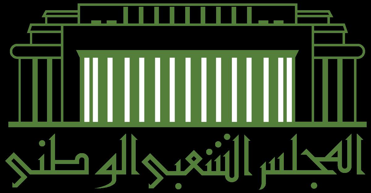 assemblee_populaire_nationale_algerie_logo